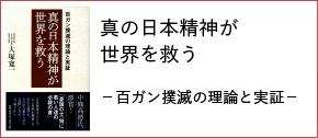 真の日本精神が世界を救う-百ガン撲滅の理論と実証-